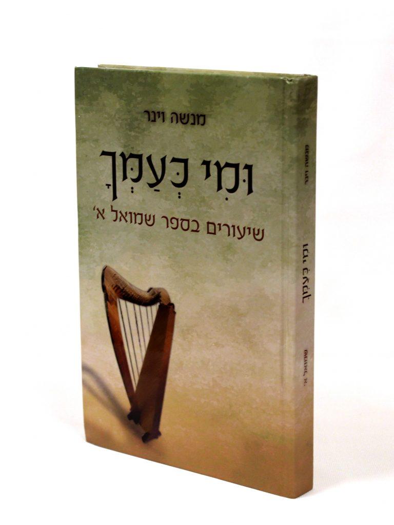 ומי כעמך - שמואל א