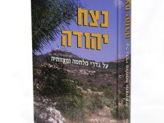 נצח יהודה
